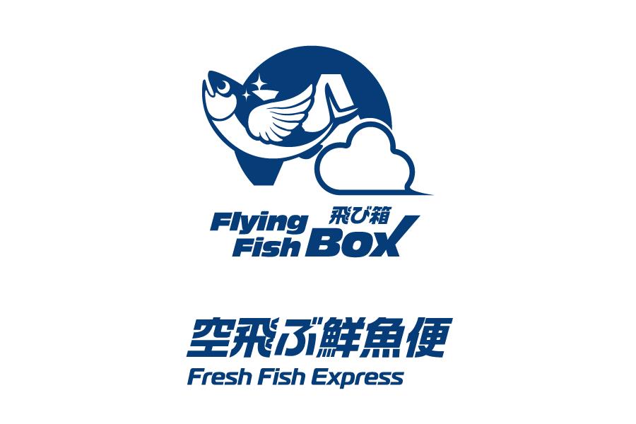 日本通運 空飛ぶ鮮魚便のロゴ