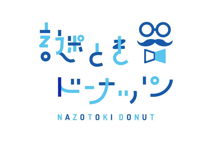 謎ときドーナッツのロゴ
