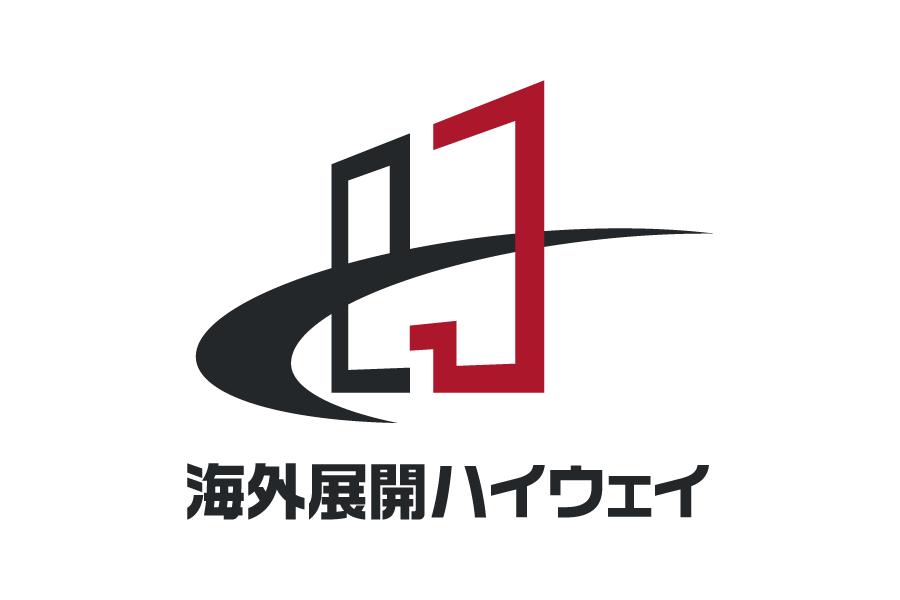 海外展開ハイウェイのロゴ
